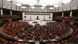 """В турския парламент забраниха да се споменава """"арменски геноцид"""", """"Кюрдистан"""" и """"кюрдски региони"""""""