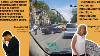 Спаси София настояват за спешни мерки за пътна безопасност по булевард Дондуков