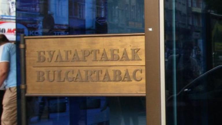 """Над 200 работници от """"Булгартабак""""-Благоевград избраха съкращение"""