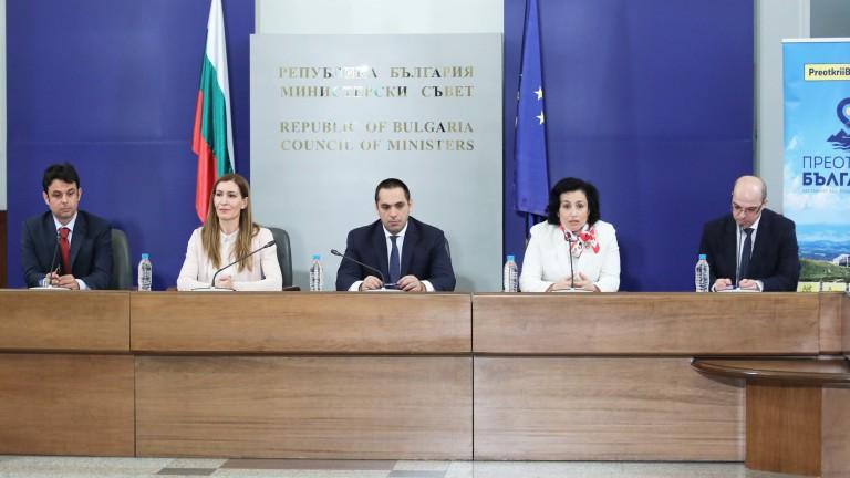 Онлайн резервационна система Преоткрий България стартира на 1 юни в