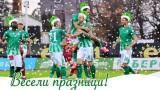 Футболистите на Берое със специален поздрав за феновете (ВИДЕО)