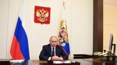 Кремъл: Путин подкрепя диалога след покана на Тръмп за Г7