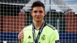 Синът на Сантиаго Канисарес попадна в групата на Реал (Мадрид)