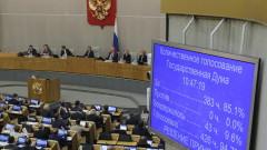 Русия прие закона, позволяващ на Путин да остане на власт до 2036 г.