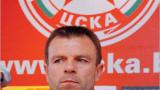 Стойчо върна Стоян Йорданов в ЦСКА
