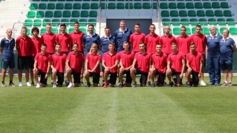 Националният отбор на България до 17 години стартира участието си