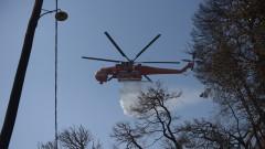 Трети ден с хеликоптер гасят пожара в Рила