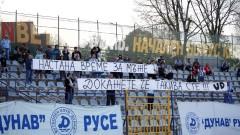 Фенове на Дунав: Отборът няма да продължи участието си в шампионата