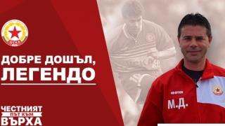 ЦСКА 1948 към Методи Деянов: Добре дошъл, легендо!