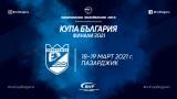 Кметът на Пазарджик и ръководството на НВЛ с официална пресконференция преди финалите за Купа България по волейбол
