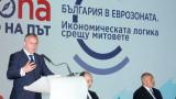Станишев позиционира България в А отбора на ЕС чрез еврозоната