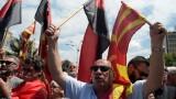 На протестите в Македония лидер на опозиционна партия развя знамето на Русия