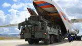 Турция: Позицията на САЩ за С-400 вреди на отбранителните отношения между Анкара и Вашингтон