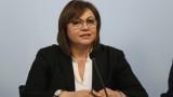 БСП и Янаки Стоилов против ВСС и решението за закриване на районни съдилища