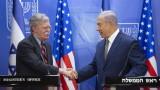 Джон Болтън нахули Иран пред Нетаняху