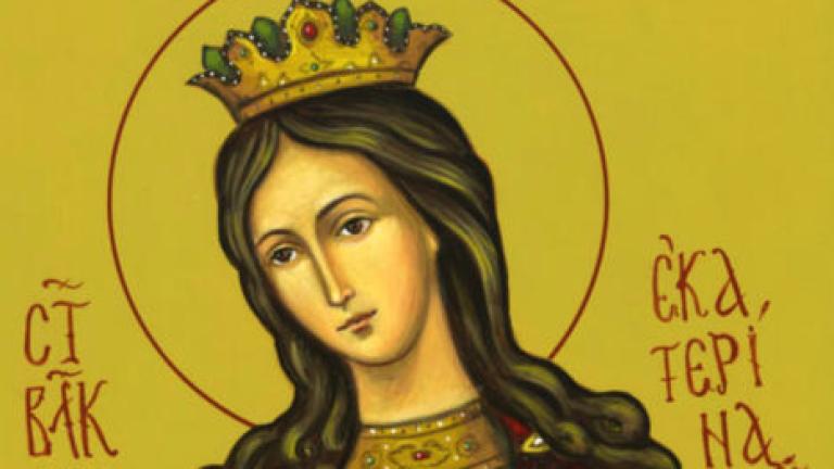 Почитаме Св. великомъченица Екатерина