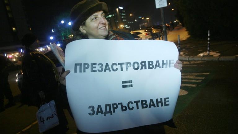 Пети протест срещу изграждането на небостъргач в Лозенец