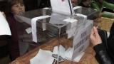 Изборите вървят нормално, няма неотворили секции