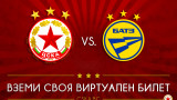 ЦСКА продаде близо 1500 виртуални билети за мача със Сиренс, пусна такива и за БАТЕ