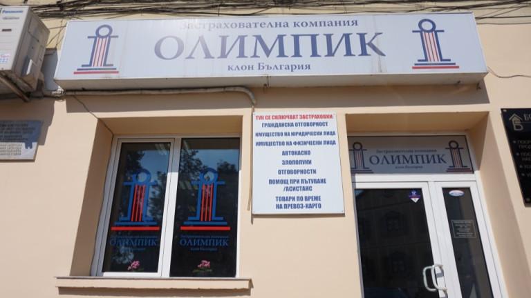 """Кои компании спечелиха най-много от фалита на застрахователя """"Олимпик""""?"""