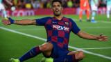 Луис Суарес няма да спести и цент на Барселона