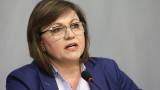 Нинова: Борисов е изхарчил 5 млрд. лв. от фискалния резерв, може да посегне на Сребърния фонд