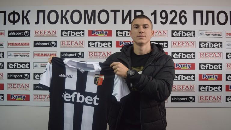 Локо (Пловдив) разтрогна по взаимно съгласие със защитник