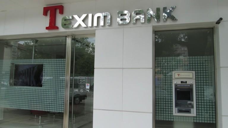Тексим Банк въведе незабавно издаване на кредитни и дебитни карти