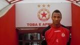 ЦСКА подписва с португалско крило