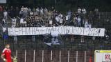 Славия съвсем без фенове срещу Левски