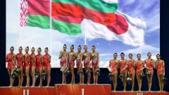Злато за Неви и ансамбъла в Минск