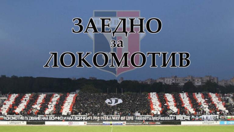 Локомотив (Пловдив) пусна виртуални билети за мача с Левски