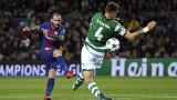 Лесна победа на Барселона срещу Спортинг с 2:0