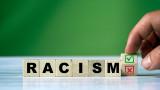 Каква е цената на расизма в САЩ през последните 20 години?