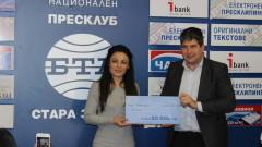 Старозагорка спечели 50 000 лв. от НАП с касова бележка за 55 стотинки