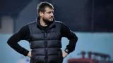 ЦСКА се размина с първата опция за нов треньор