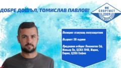 Спортист (Своге) привлече бивш футболист на ЦСКА