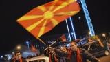 """За понятията """"Македония"""", """"македонски"""" език и македонска държава"""