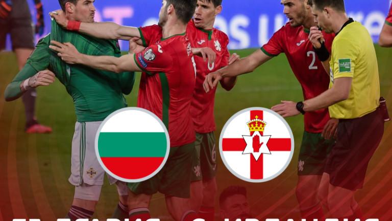 Билетите за мача България - Северна Ирландия са в продажба онлайн