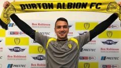 Бъртън Албиън победи Съндърланд с 2:1 в дебюта на Димитър Евтимов