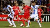Леганес и Реал (Мадрид) не се победиха - 1:1