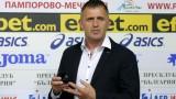 Петцифрена сума в евро за Бруно Акрапович в ЦСКА?