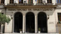 """""""Счупи се"""" сайтът на министерството на правосъдието"""