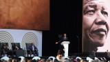 Обама критикува Тръмп в реч за 100-годишнината от рождението на Мандела