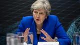 Мей призова ЕС да не отправя неприемливи искания към Лондон за Брекзит