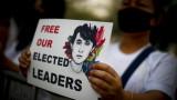 Аун Сан Су Чжи вече трети месец под домашен арест в Мианмар