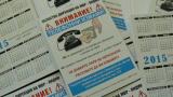 С флаери полицията във Видин бори телефонните измамници