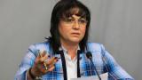 БСП внася конституционна жалба за мораториума върху новите молекули