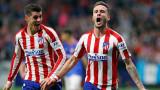 Атлетико се върна към победите в Ла Лига