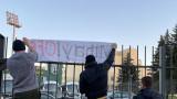 Читател на ТОПСПОРТ разкри за свалени плакати против БФС на мача Литва - България
